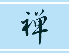 Čínský znak pro čchan